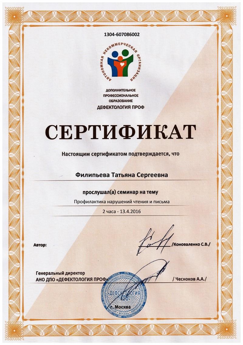 suchkova-natalya-sergeevna