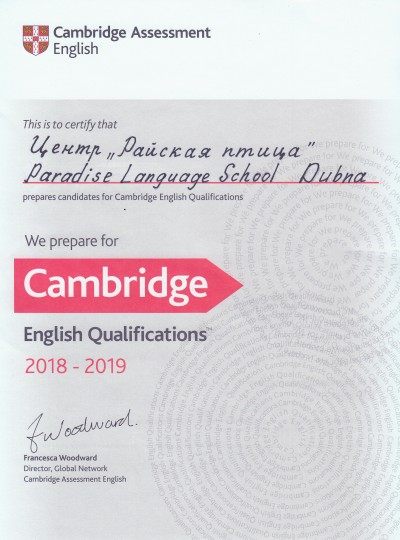 Сертификат от Cambridge Assessment English